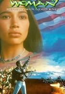 Женщина племени лакота (1994)