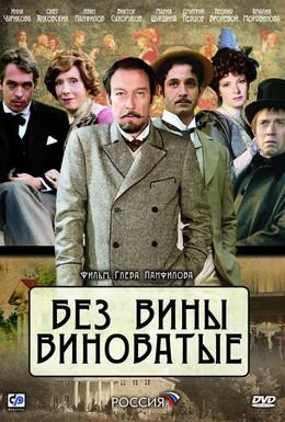 Постер фильма Без вины виноватые (2008)