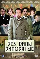 Без вины виноватые (2008)