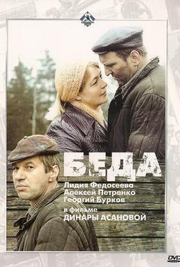 Постер фильма Беда (1977)