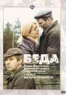 Беда (1977)