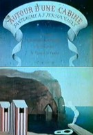Вокруг кабинки (1894)