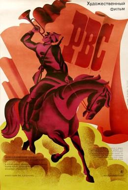 Постер фильма Р.В.С (1977)