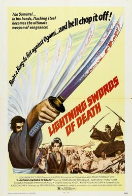 Постер фильма Меч отмщения 3 (1972)