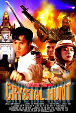 Постер фильма Охота за кристаллом (1991)
