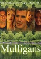Маллиганы (2008)
