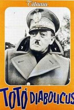 Постер фильма Тото дьявольский (1962)