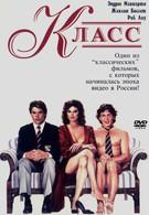 Класс (1983)