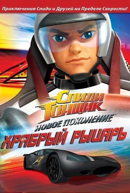 Постер фильма Спиди Гонщик: Новое поколение (2008)