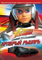 Спиди Гонщик: Новое поколение (2008)