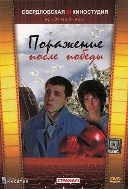 Постер фильма Поражение после победы (1988)