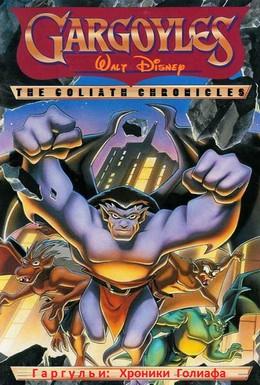 Постер фильма Гаргульи: Хроники Голиафа (1996)