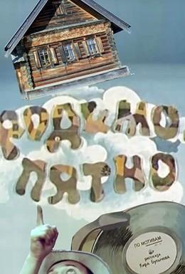 Постер фильма Родимое пятно (1986)