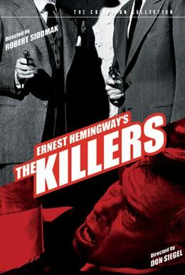 Постер фильма Убийцы (1964)
