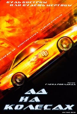 Постер фильма Ад на колесах (1999)