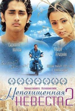 Постер фильма Непохищенная невеста 2 (2005)