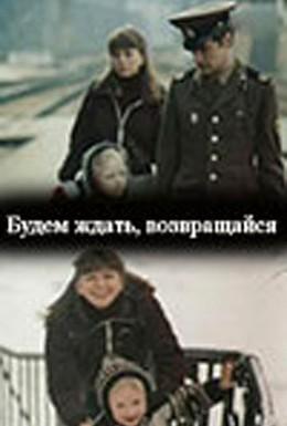 Постер фильма Будем ждать, возвращайся (1981)