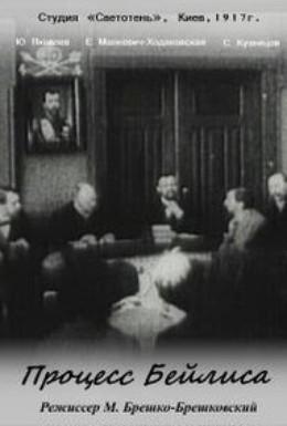 Постер фильма Процесс Бейлиса (1917)