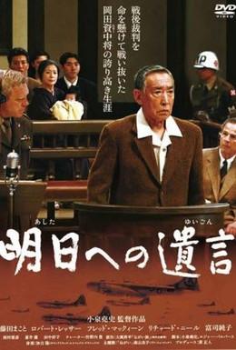 Постер фильма Послание в завтрашний день (2007)
