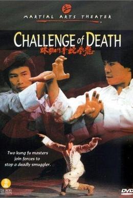 Постер фильма Вызов смерти (1979)