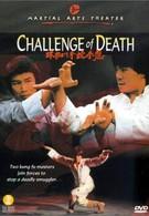 Вызов смерти (1979)