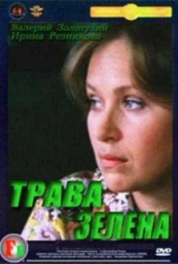 Постер фильма Трава зелена (1986)