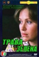 Трава зелена (1986)