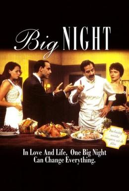 Постер фильма Большая ночь (1996)