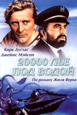 Постер фильма 20000 лье под водой (1954)