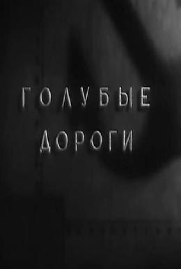 Постер фильма Голубые дороги (1947)