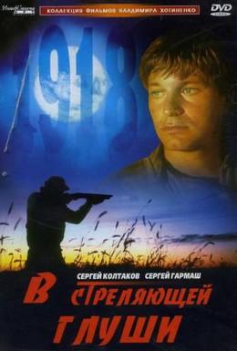 Постер фильма В стреляющей глуши (1985)