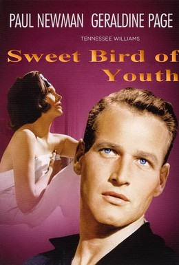 Постер фильма Сладкоголосая птица юности (1962)
