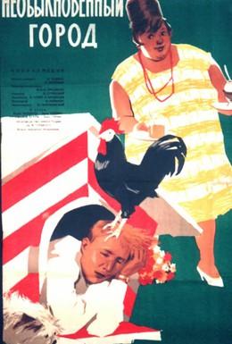 Постер фильма Необыкновенный город (1962)