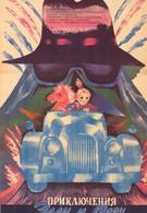 Приключения Элли и Рару (1986)