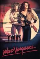 Обнаженная месть (1985)