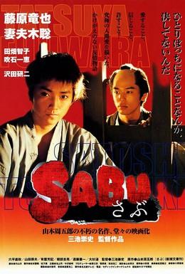 Постер фильма Сабу (2002)