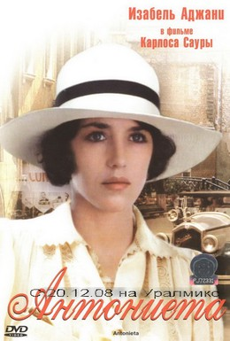 Постер фильма Антониета (1982)