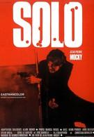 Соло (1970)