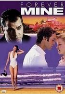 Навеки моя (1999)