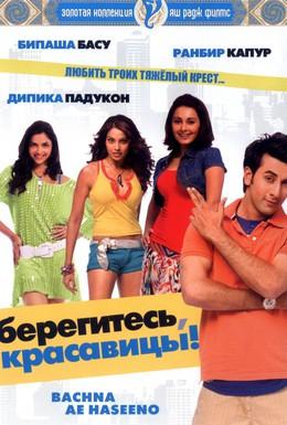 Постер фильма Берегитесь, красавицы! (2008)