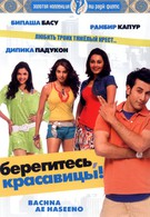 Берегитесь, красавицы! (2008)