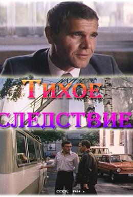 Постер фильма Тихое следствие (1986)