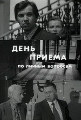 Постер фильма День приема по личным вопросам (1974)