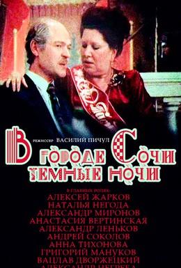 Постер фильма В городе Сочи темные ночи (1989)