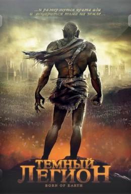 Постер фильма Темный легион (2008)