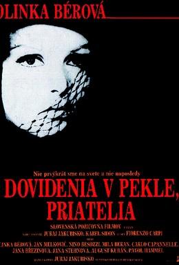 Постер фильма До встречи в аду, друзья! (1970)