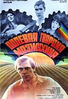 Полевая гвардия Мозжухина (1985)