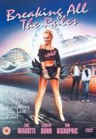 Нарушая все правила (1985)