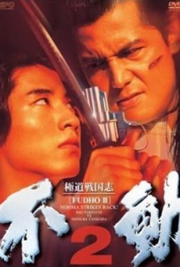 Постер фильма Фудо 2 (1997)