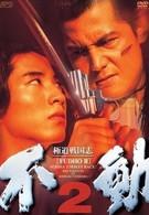 Фудо 2 (1997)